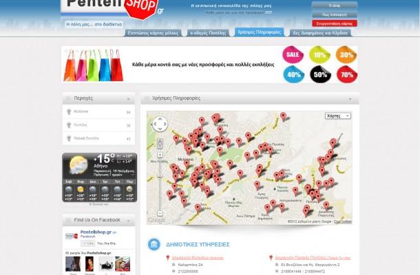 Σελίδα Χρήσιμων Πληροφοριών Δήμου Πεντέλης